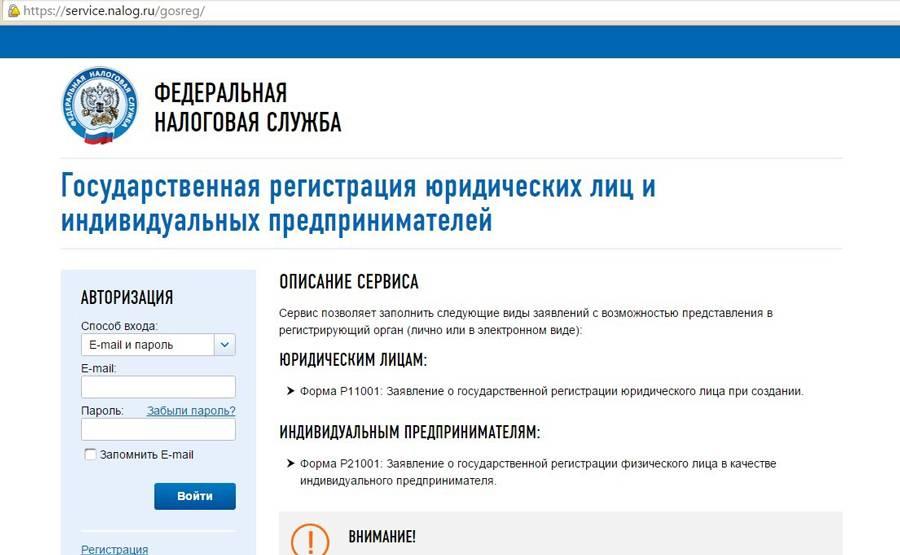 Регистрация интернет магазина на ип пример заполнение декларации 3 ндфл продажа автомобиля