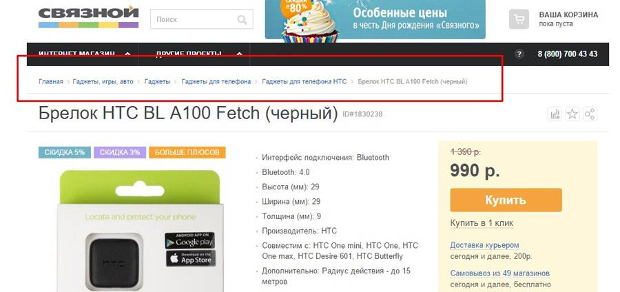 «Хлебные крошки» позволяют пользователям ориентироваться на сайте