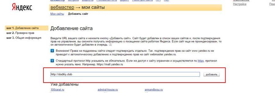 Указываем URL сайта