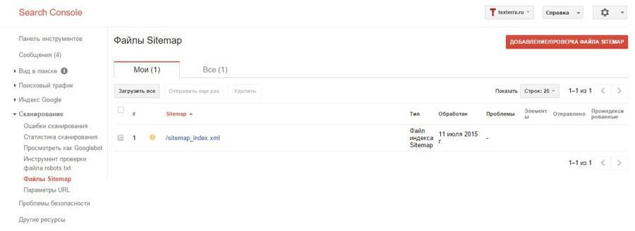 Проверяем и добавляем файлы Sitemap.xml