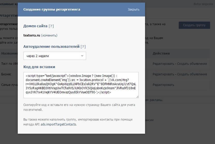 Устанавливаем код ретаргетинга на сайт или на отдельные страницы