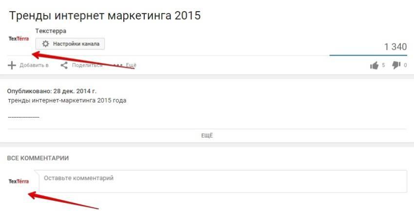 Значок – это ваше «лицо» на YouTube
