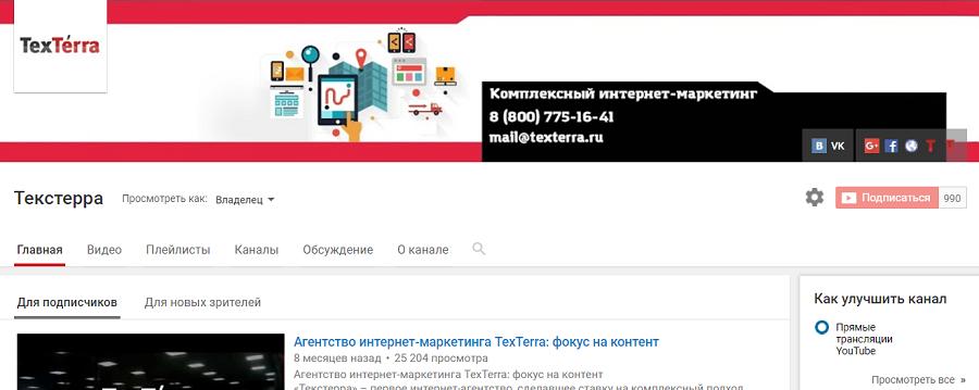 Так выглядит обложка нашего канала на YouTube