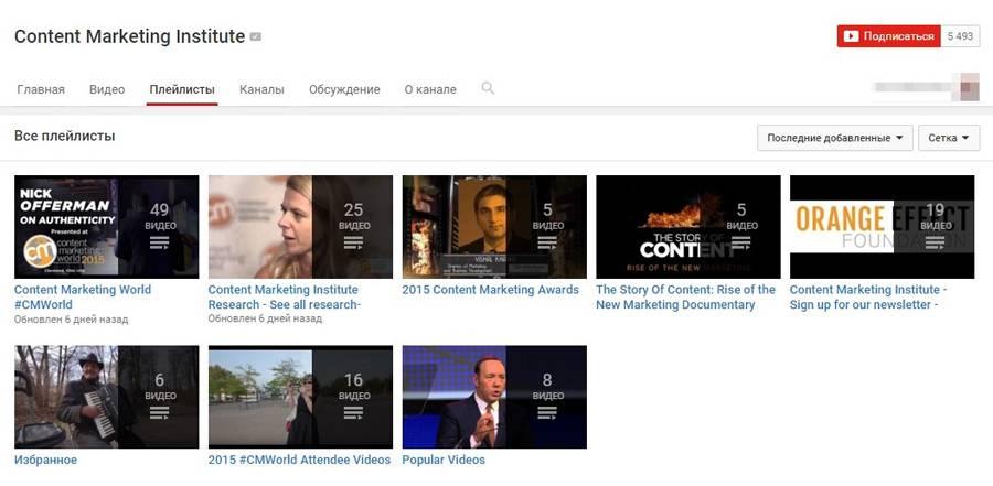 Плейлисты канала Content Marketing Institute