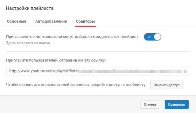 В будущем можно закрыть доступ определенным пользователям