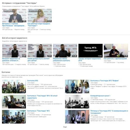 Разделы на канале «Текстерры»