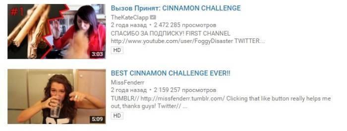 Первый значок видео сразу раскрывает последствия от съеденной ложки корицы, второй интригует пользователей
