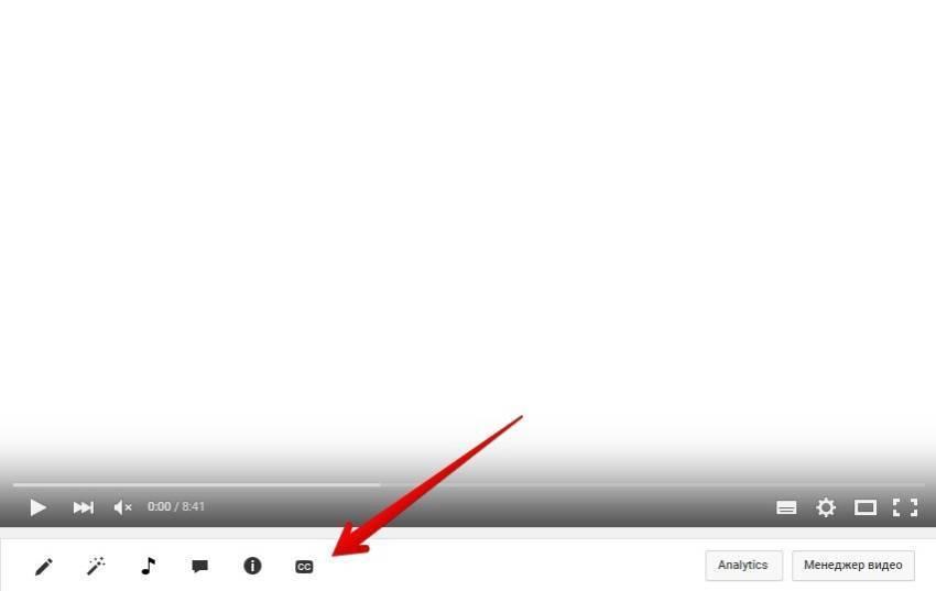 Кликните на кнопку «СС»