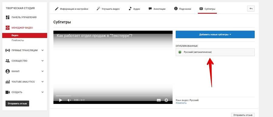 Выбираем русские автоматические субтитры