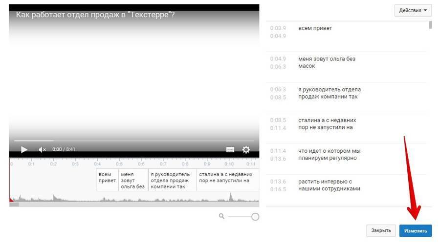 Речь в видео идет явно не про маски и Сталина, так что нажимаем кнопку «Изменить»