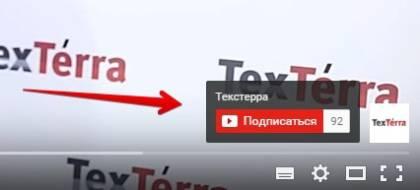 Так отображается кнопка «Подписаться» для тех, кто навел курсор на логотип в видео