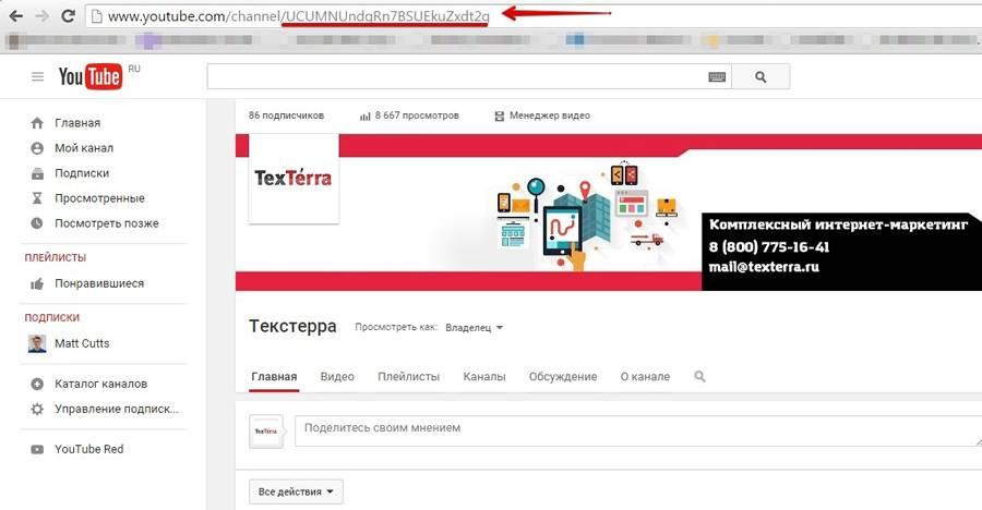 ID канала «Текстерры»