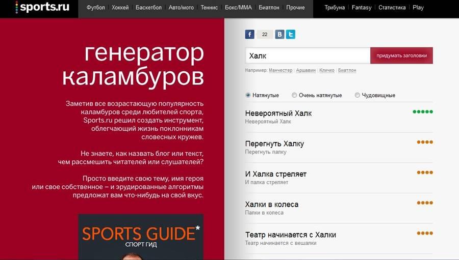 Генератор каламбуров на Sports.ru предлагает блогерам сочинять заголовки.