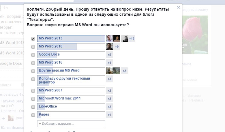 Без претензии на репрезентативность: версия 2013 года самая популярная