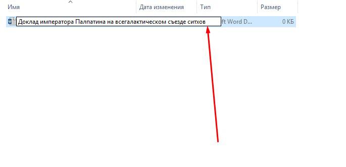 Называем документ сразу после создания