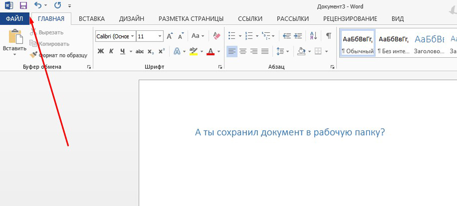 Сохраняем документ в рабочую папку