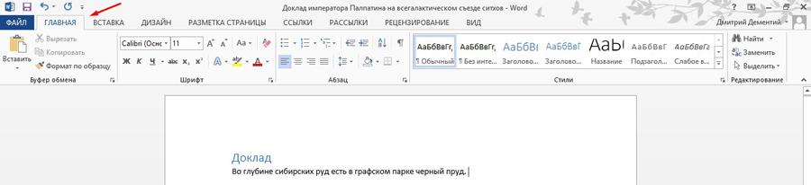 Вкладка «Главная» на панели инструментов MS Word