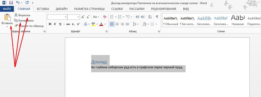 Вырезаем, копируем и вставляем текст
