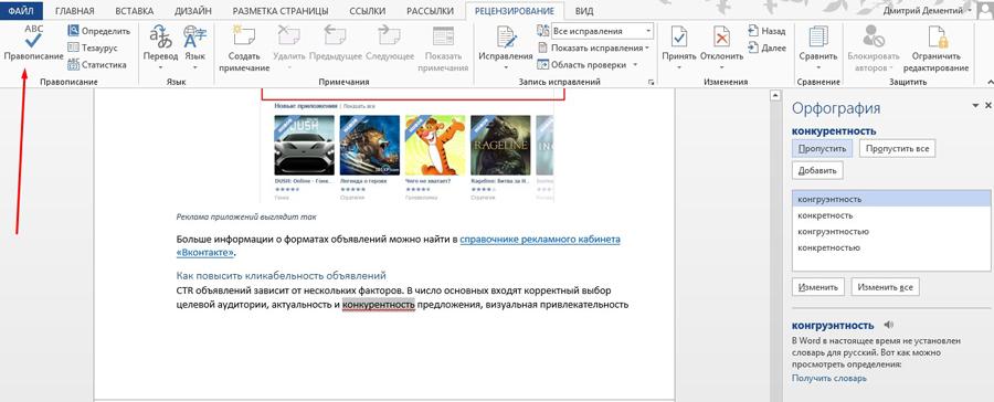 Проверяем правописание с помощью штатного инструмента MS Word