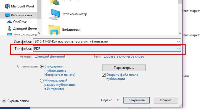Выбираем тип файла при сохранении