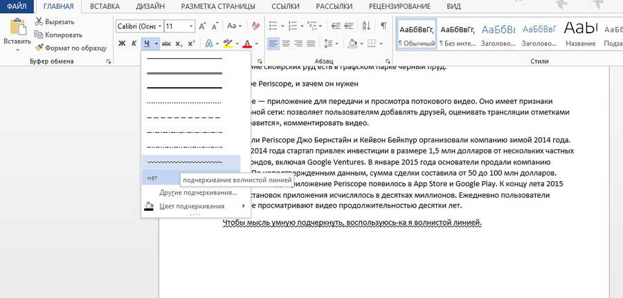 Выделяем текст полужирным, курсивом или подчеркиванием