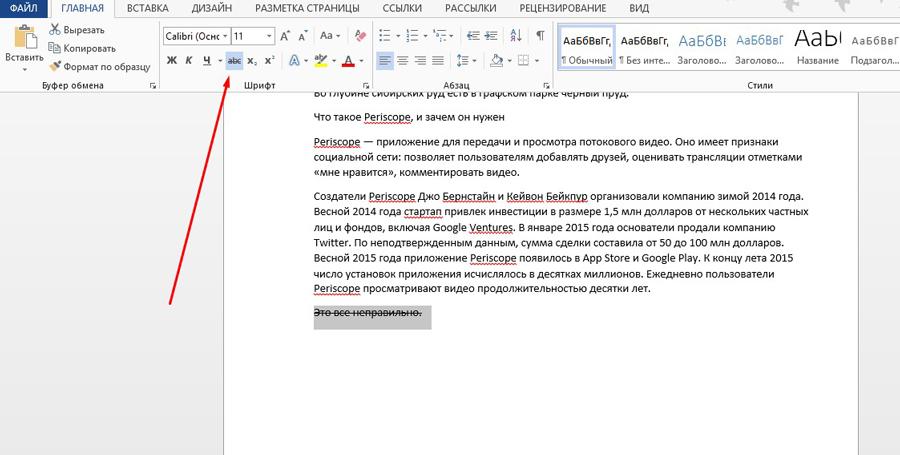 Зачеркиваем фрагмент текста