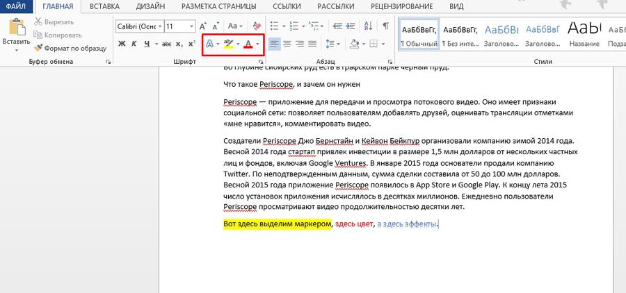Выделяем текст с помощью цвета, маркера или эффектов