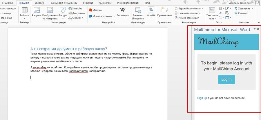 Авторизуемся в приложении MailChimp for MS Word