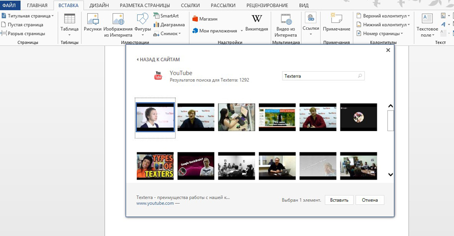 Вставляем видео в документ