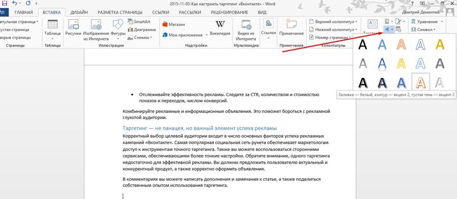 Используем объект WordArt