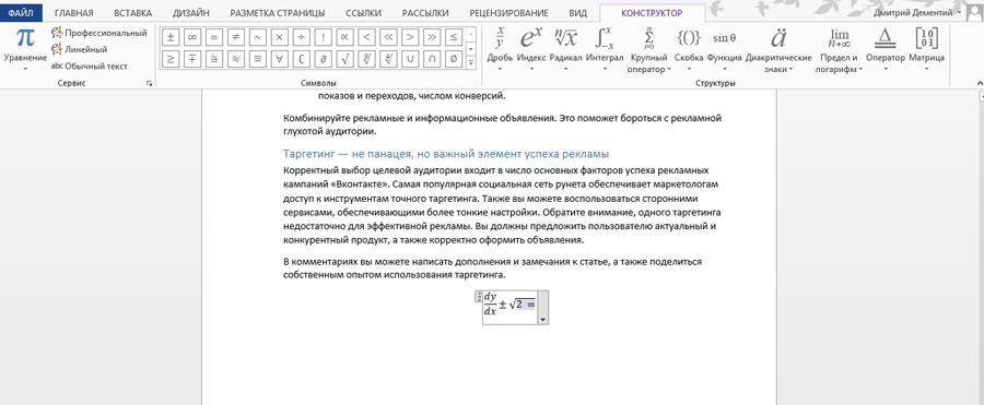 Используем конструктор формул