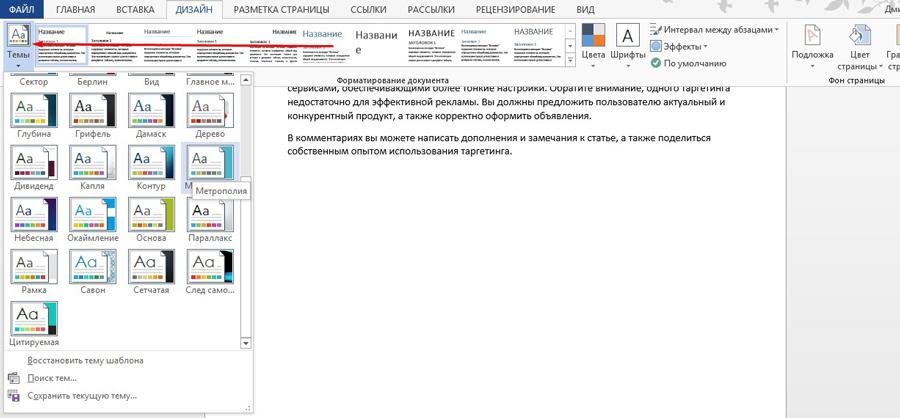 Выбираем тему документа