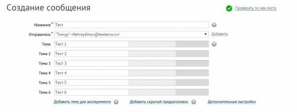В eSputnik можно протестировать сразу несколько тем рассылки