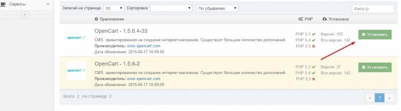 Как Создать Интернет-магазин На Joomla 3 Пошаговая Инструкция - фото 11