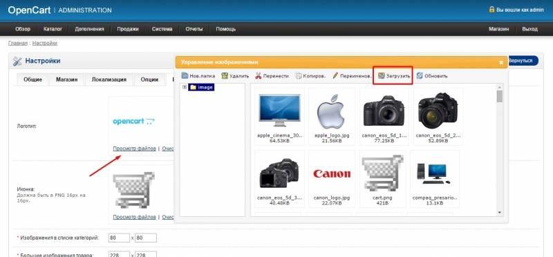 Как сделать интернет магазин на opencart