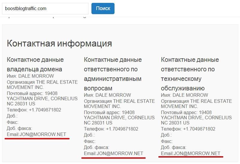 f7165ac9f Личный email Джона Морроу, известного блоггера, не найти нигде, кроме базы  Whois