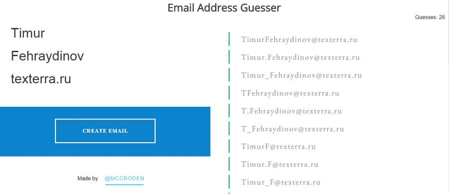 Интерфейс Email Address Guesser