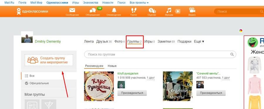 Как сделать интернет-магазин в одноклассниках - Russkij-Litra.ru