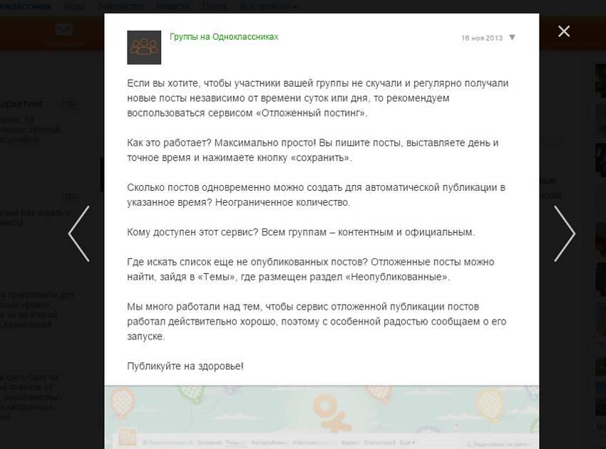 Пример полезного контента от администрации «Одноклассников»