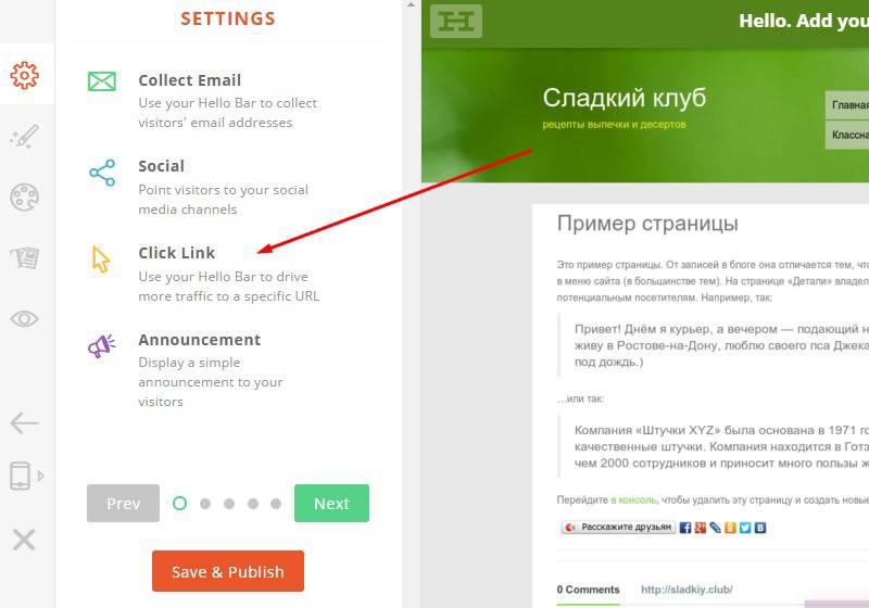 Указываем вариант Click Link