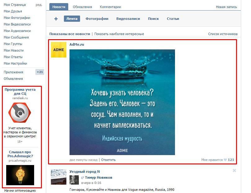 Пользователь постигает индийскую мудрость, поэтому реклама не попадает в контекст его намерений