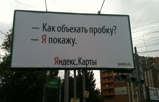 Когда в онлайне тесно. Фото Positive-ads.ru