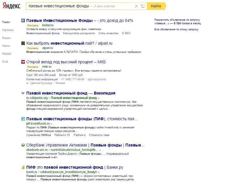Три из четырех позиций в топ-4 выдачи занимают информационные ресурсы. Как обойти «Википедию», если вы продаете паи инвестфондов?