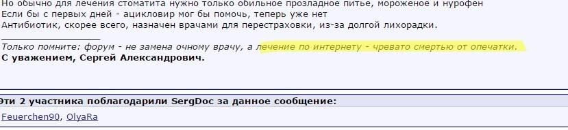 Подпись в профиле одного из консультантов на форуме Русского медицинского сервера