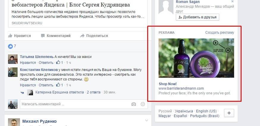 Реклама в «Фейсбуке» атакует пользователя