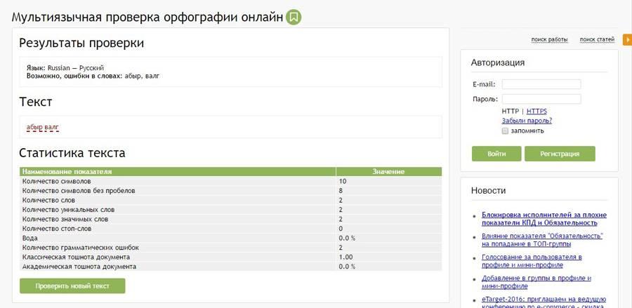 Наверняка есть пользователи, узнавшие об «Адвего» благодаря «Плагиатусу» или сервису проверки орфографии