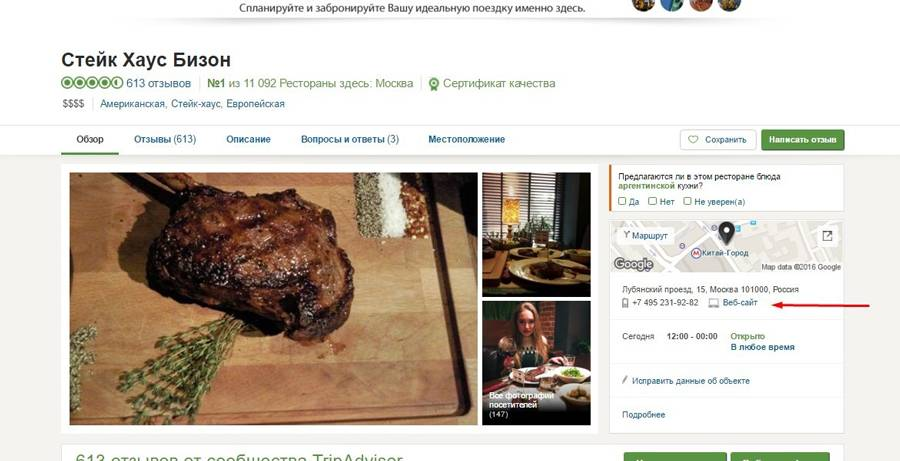 Рестораны, отели и другие представители сферы услуг продвигаются с помощью TripAdvisor
