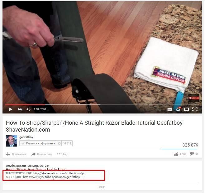 Geofatboy учит покупателей править опасную бритву. В описании ссылка на ремни для правки