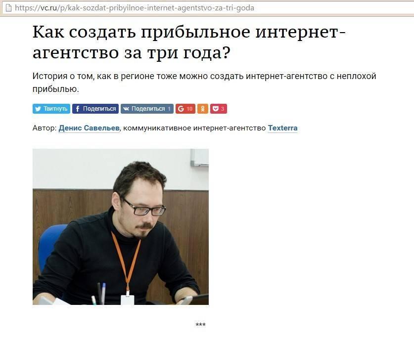 Гостевой пост на Vc.ru