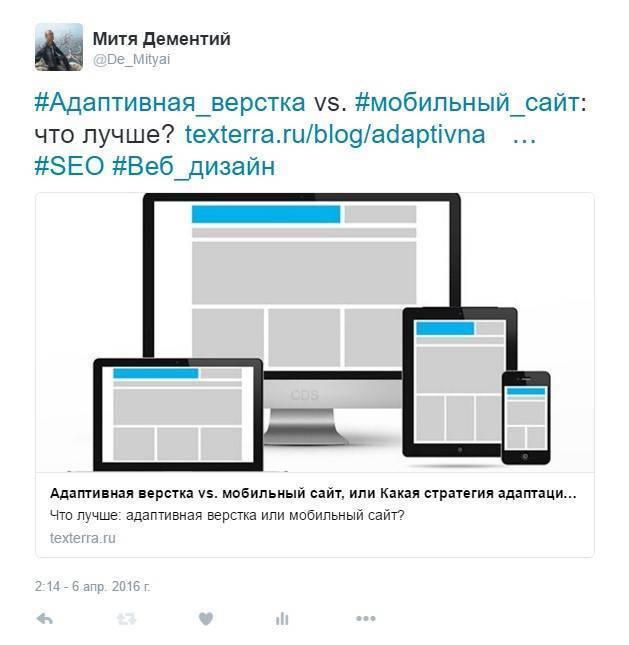 Перестарался: пример хэштег-спама в «Твиттере»